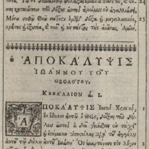 GREEK TESTAMENT – 1632 – REVELATION, complete