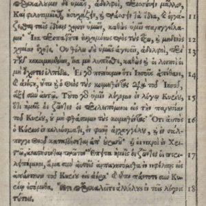 Greek NT – 1632 – 1 THESSALONIANS 4:9-5:19