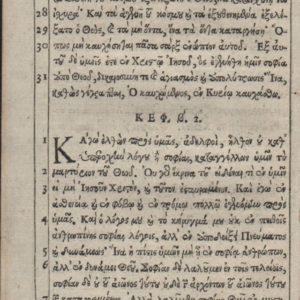 Greek NT – 1632 – 1 CORINTHIANS 1-2