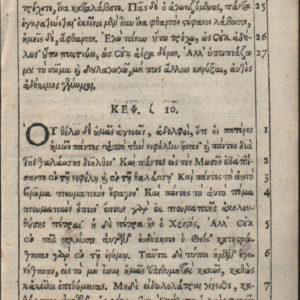 Greek NT – 1632 – 1 CORINTHIANS 9-10