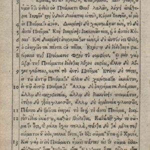 Greek NT – 1632 – 1 CORINTHIANS 11-12