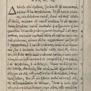 Greek NT – 1632 – 1 CORINTHIANS 14