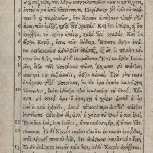 Greek NT – 1632 – 1 CORINTHIANS 15; Pt 1