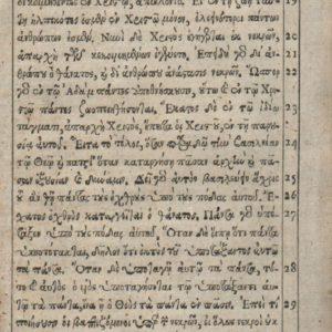 Greek NT – 1632 – 1 CORINTHIANS 15; Pt 2