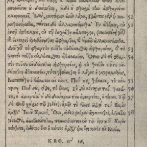 Greek NT – 1632 – 1 CORINTHIANS 15; Pt 3