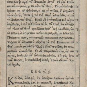 Greek NT – 1632 – 1 CORINTHIANS 2-3