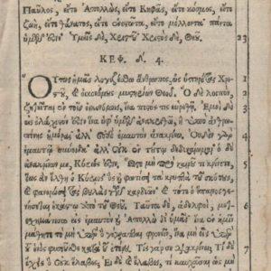 Greek NT – 1632 – 1 CORINTHIANS 4