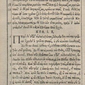 Greek NT – 1632 – 1 CORINTHIANS 7-8